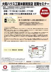 大和ハウスセミナー20140716-1