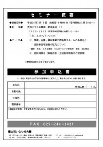 大和ハウスセミナー20140716-2