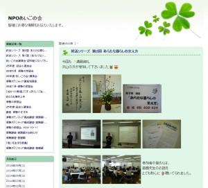 NPOあいごの会ブログ