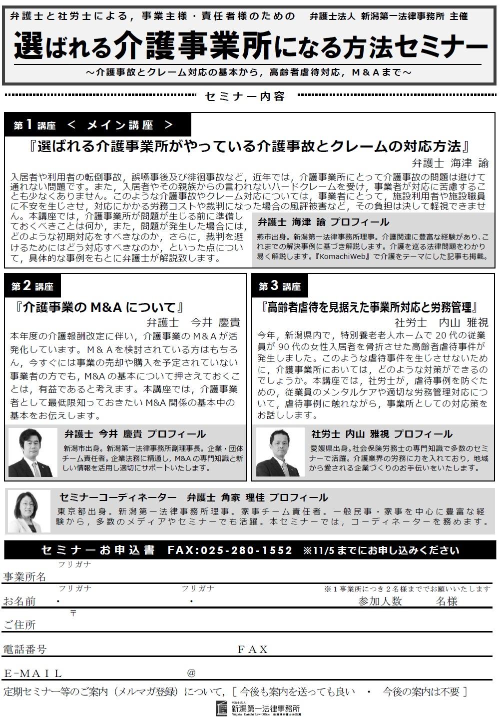 新潟第一法律事務所セミナープログラム
