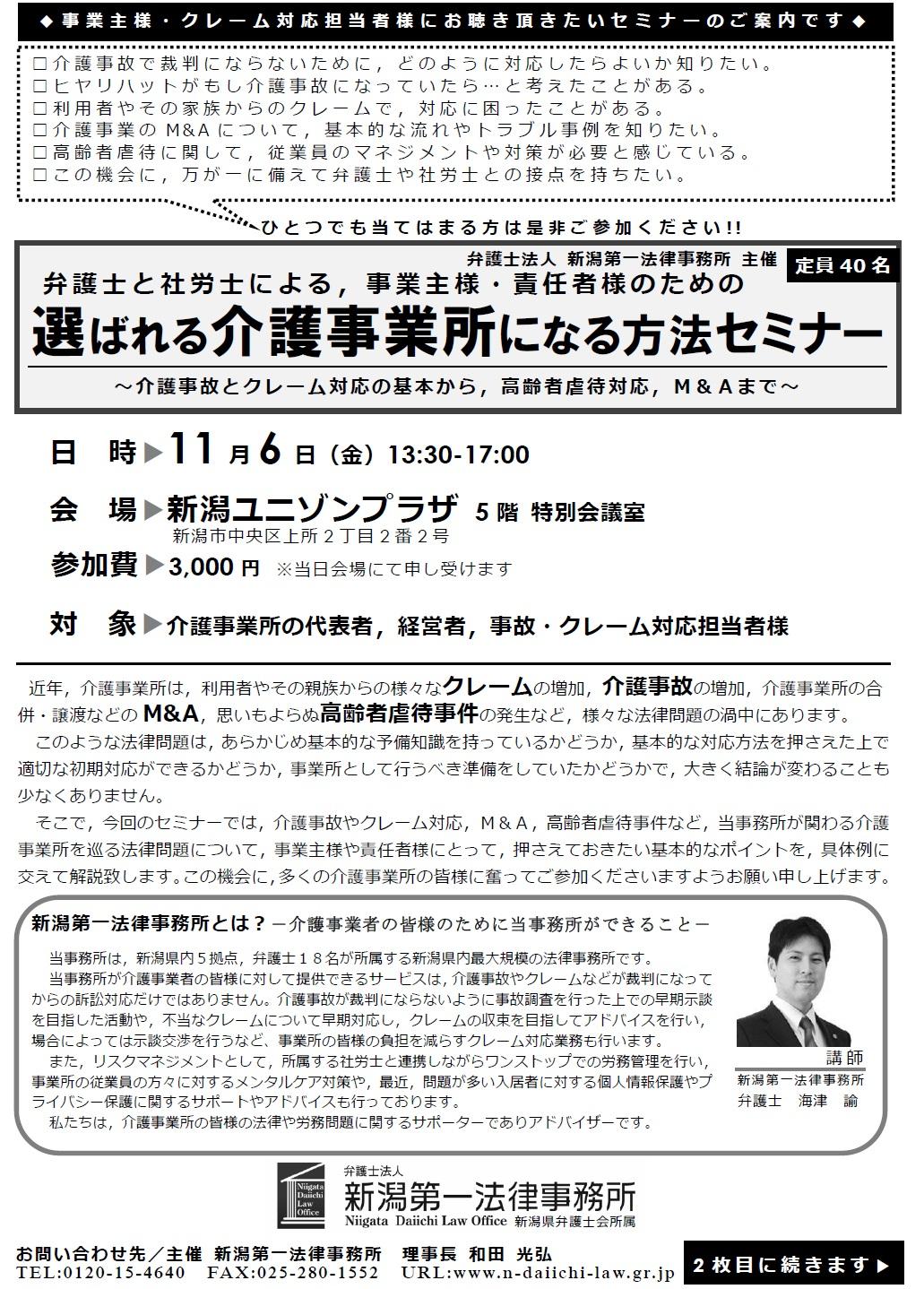 新潟第一法律事務所セミナー