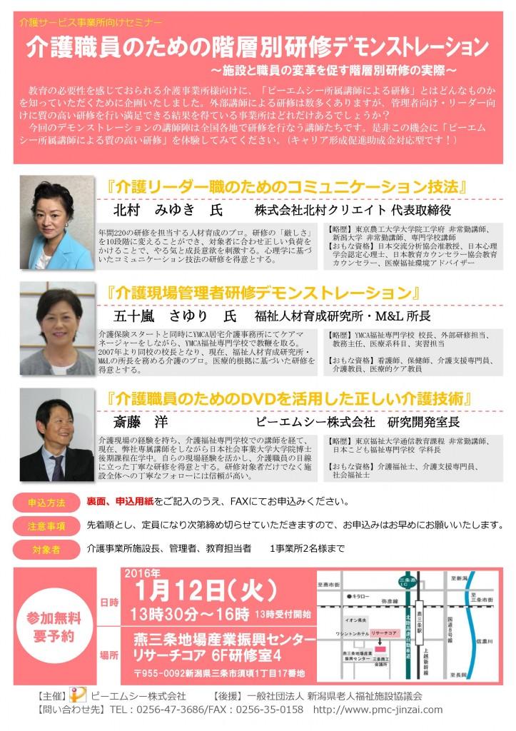 セイナー案内(表) (1)