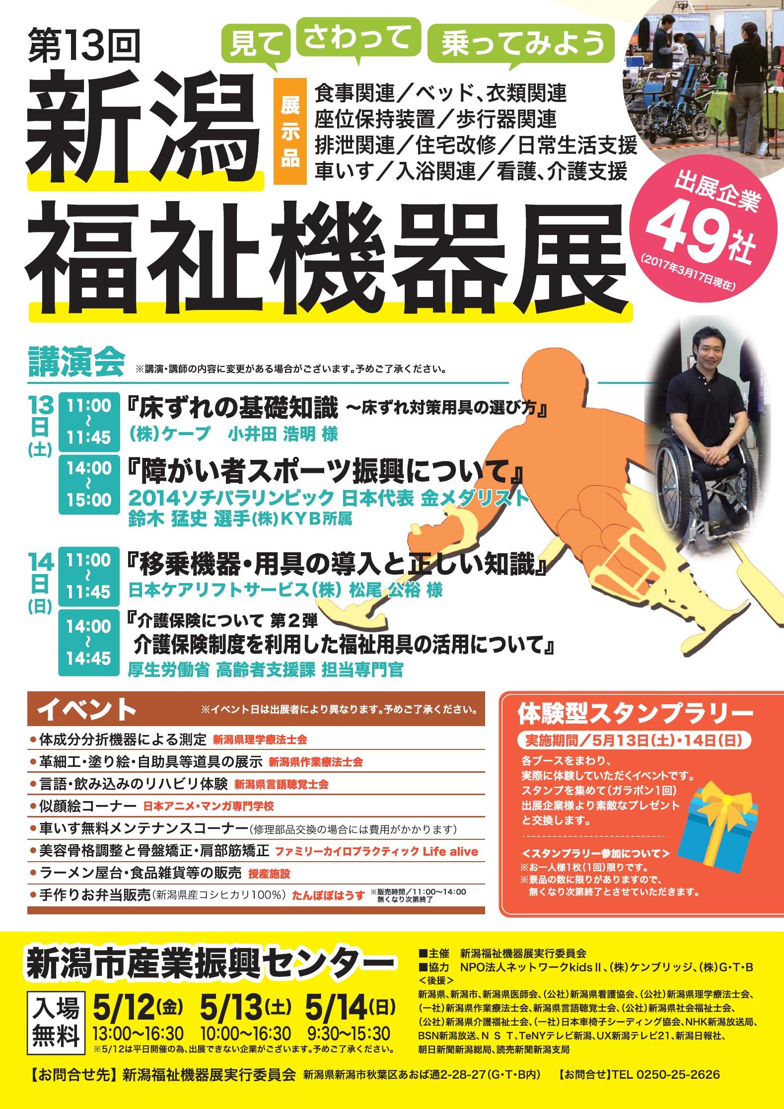 新潟福祉機器展2017