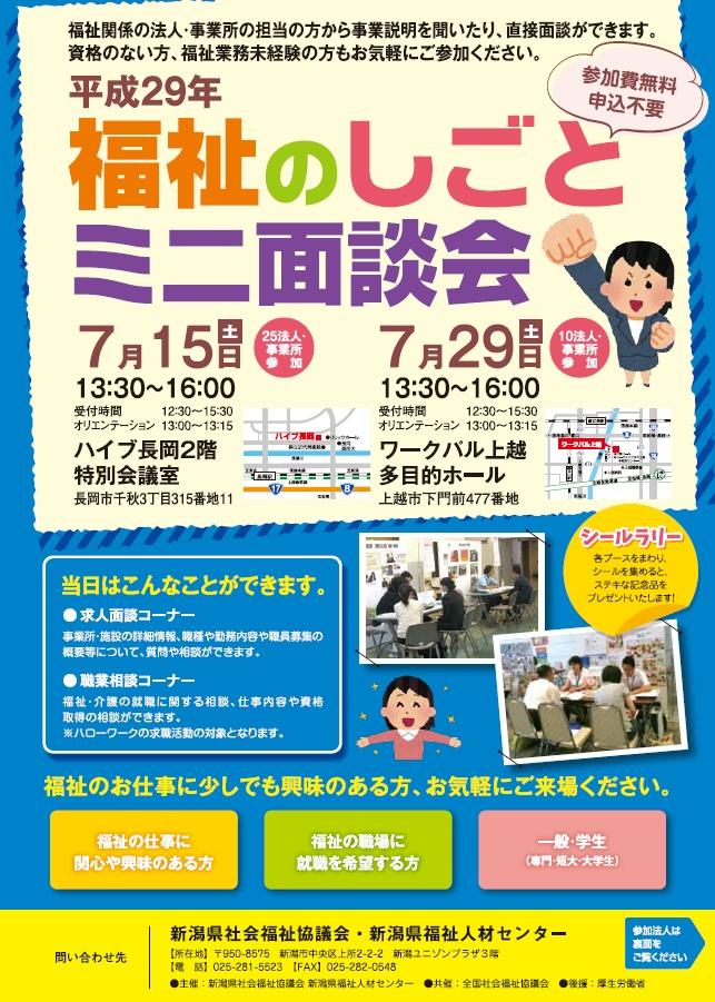 福祉の仕事ミニ面談会1