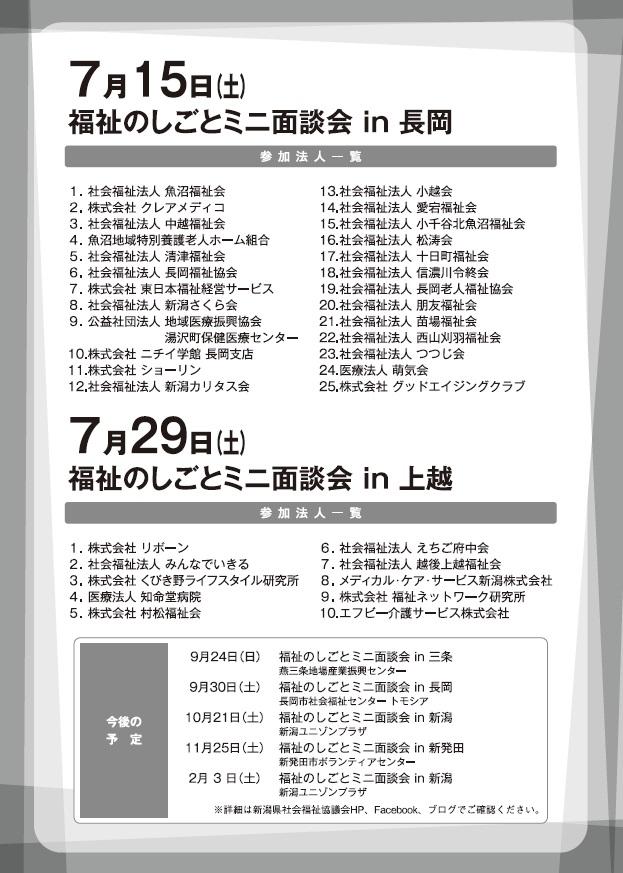 福祉の仕事ミニ面談会2